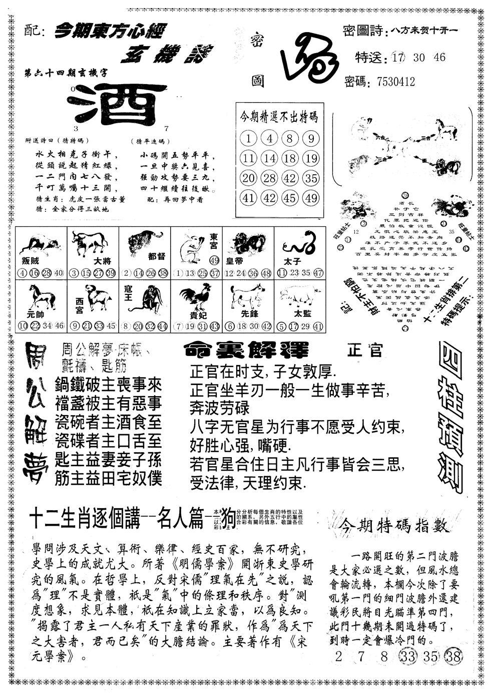 064期另版东方心经B(黑白)