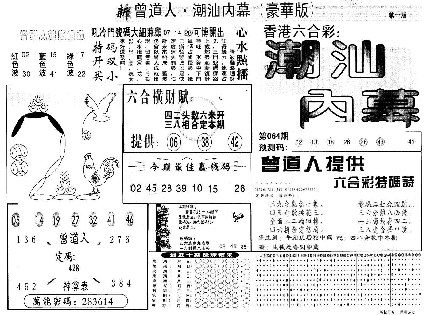 064期另版潮汕赌经濠华版A(黑白)