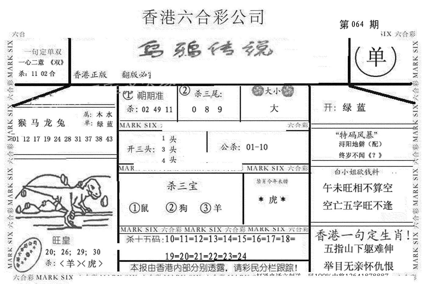 064期乌鸦传说(黑白)