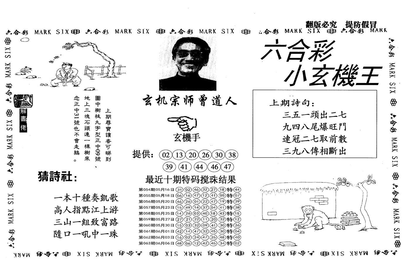 064期另小玄机王(黑白)