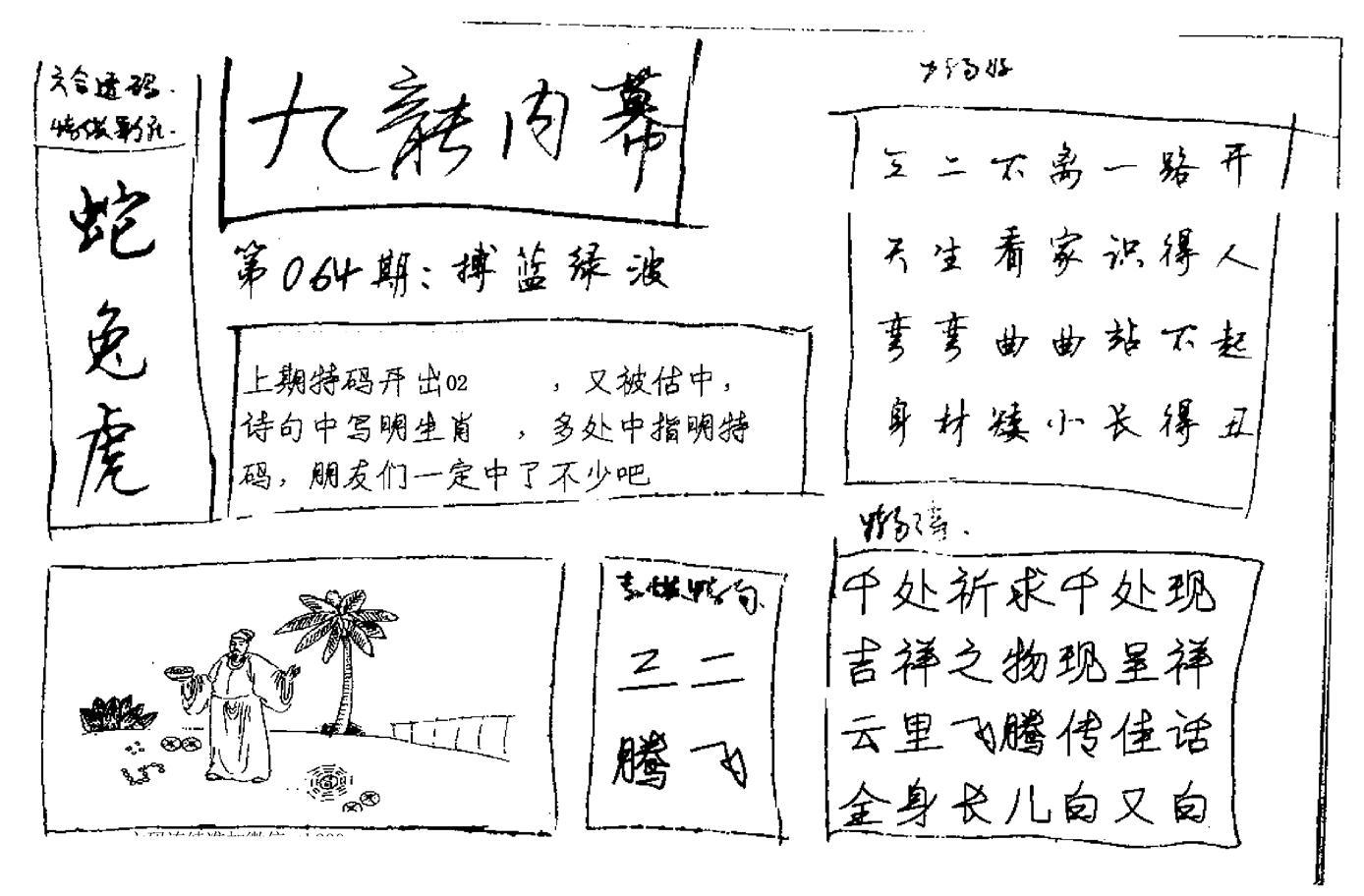 064期九龙内幕手写(黑白)