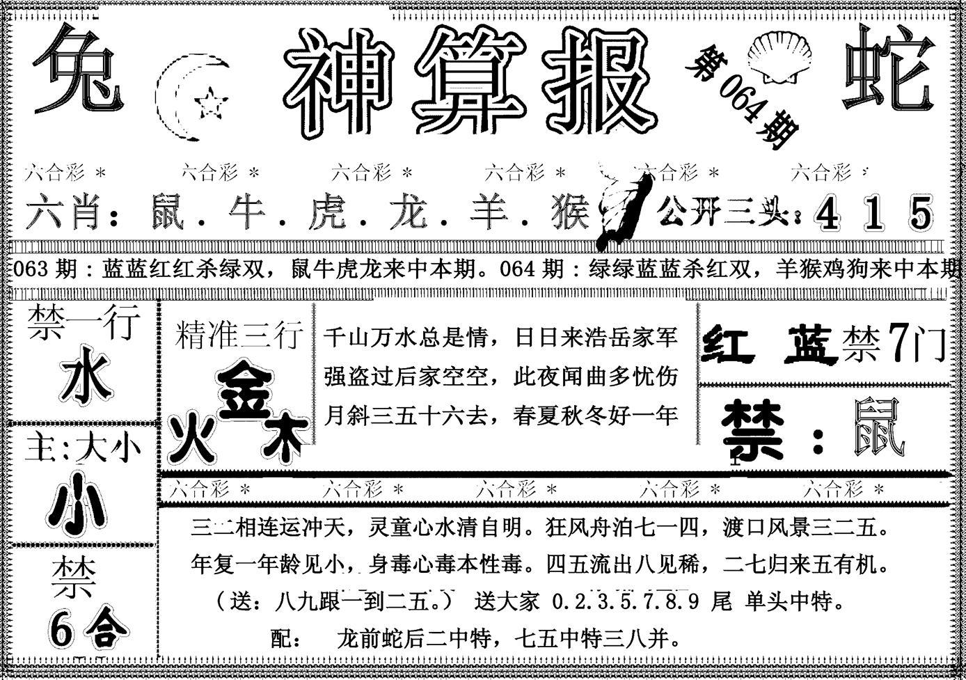 064期另神算报(黑白)