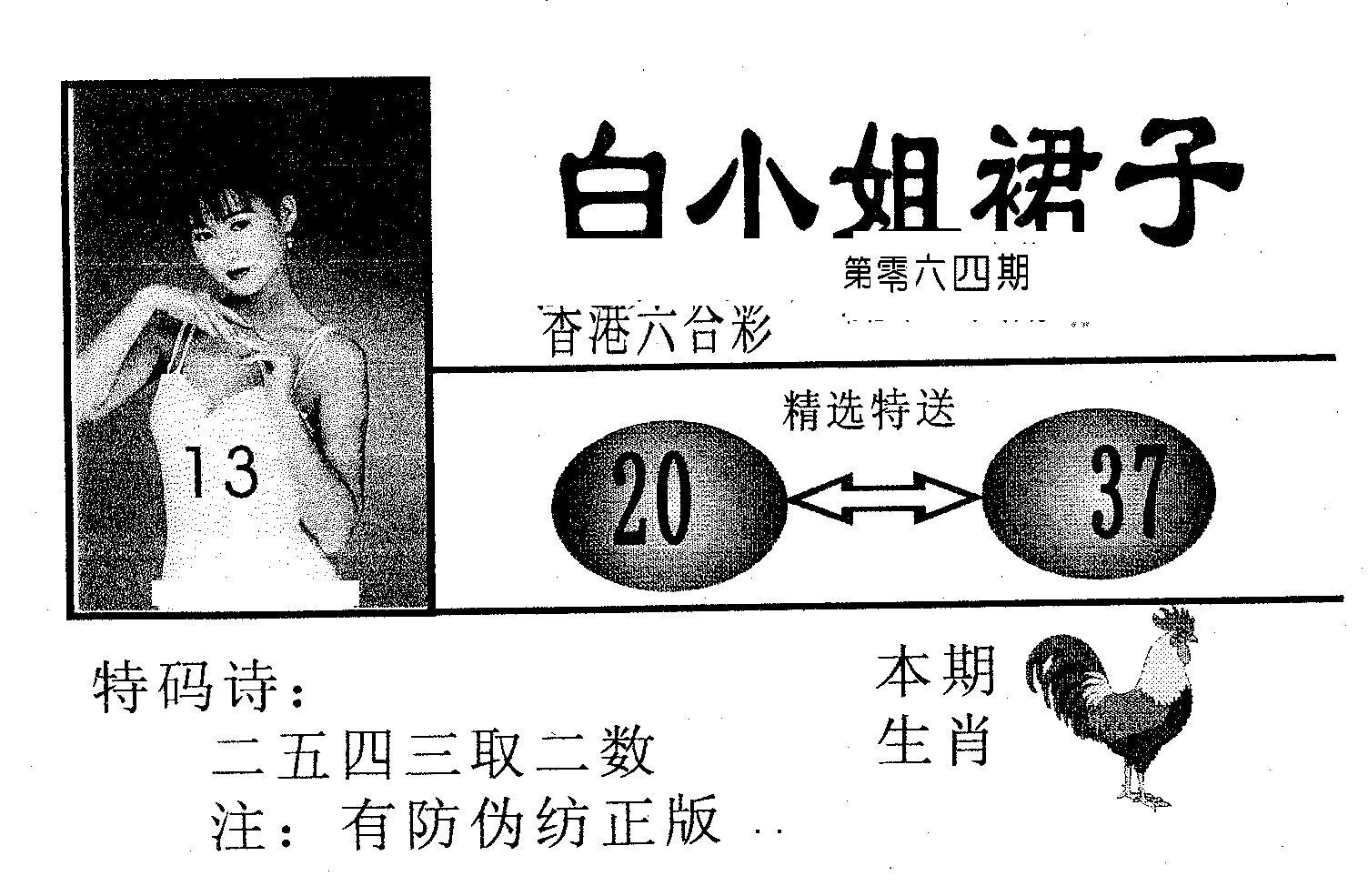 064期白姐裙子(黑白)
