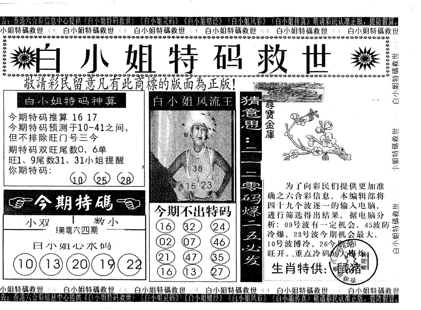 064期白姐特救(黑白)