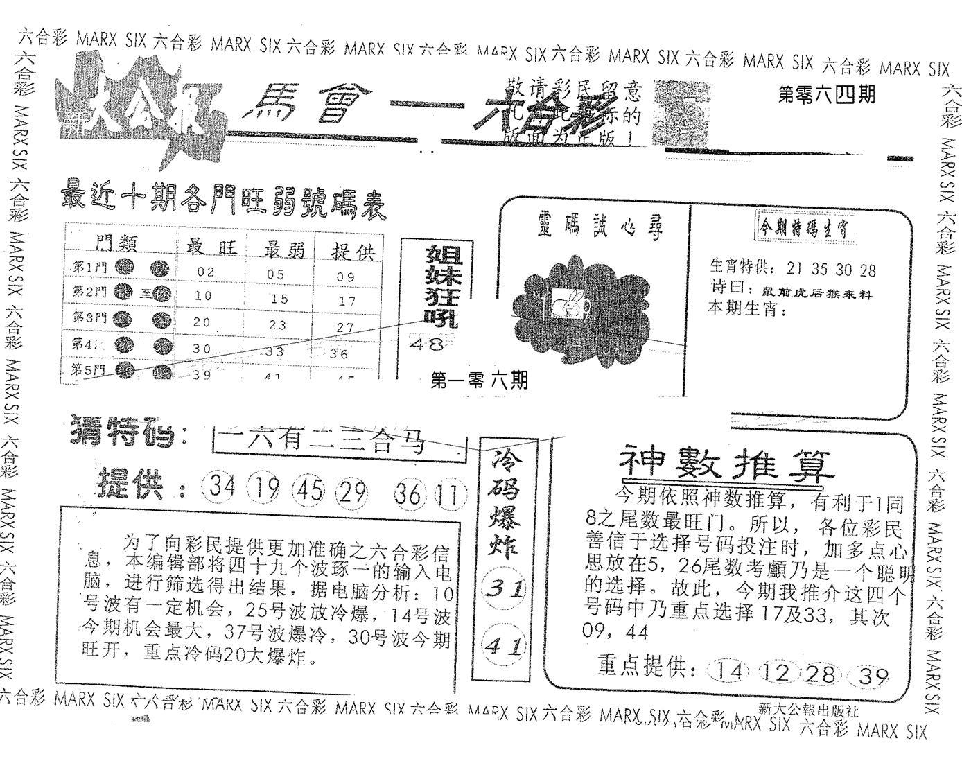064期大公报(黑白)