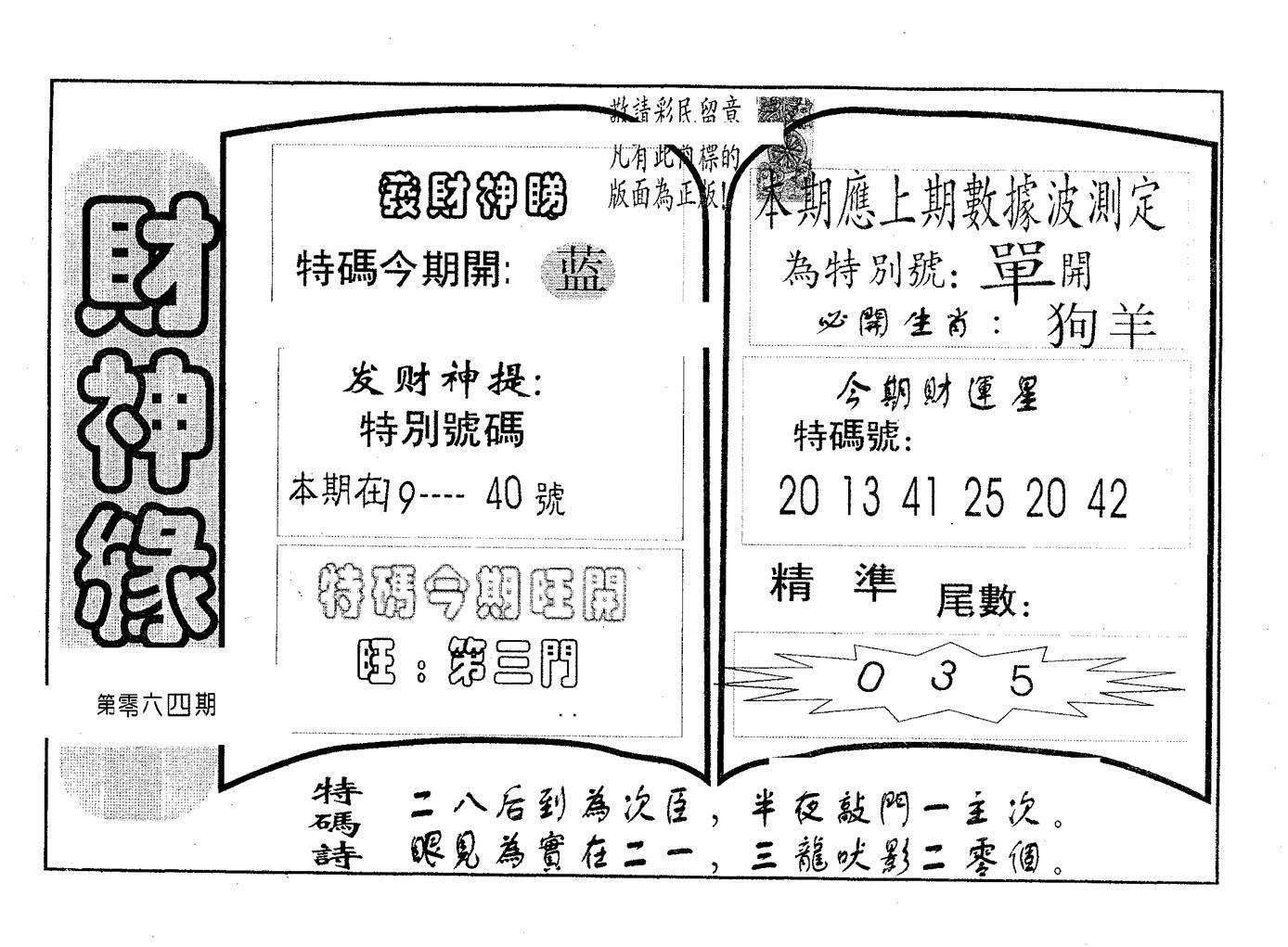 064期财神缘(黑白)