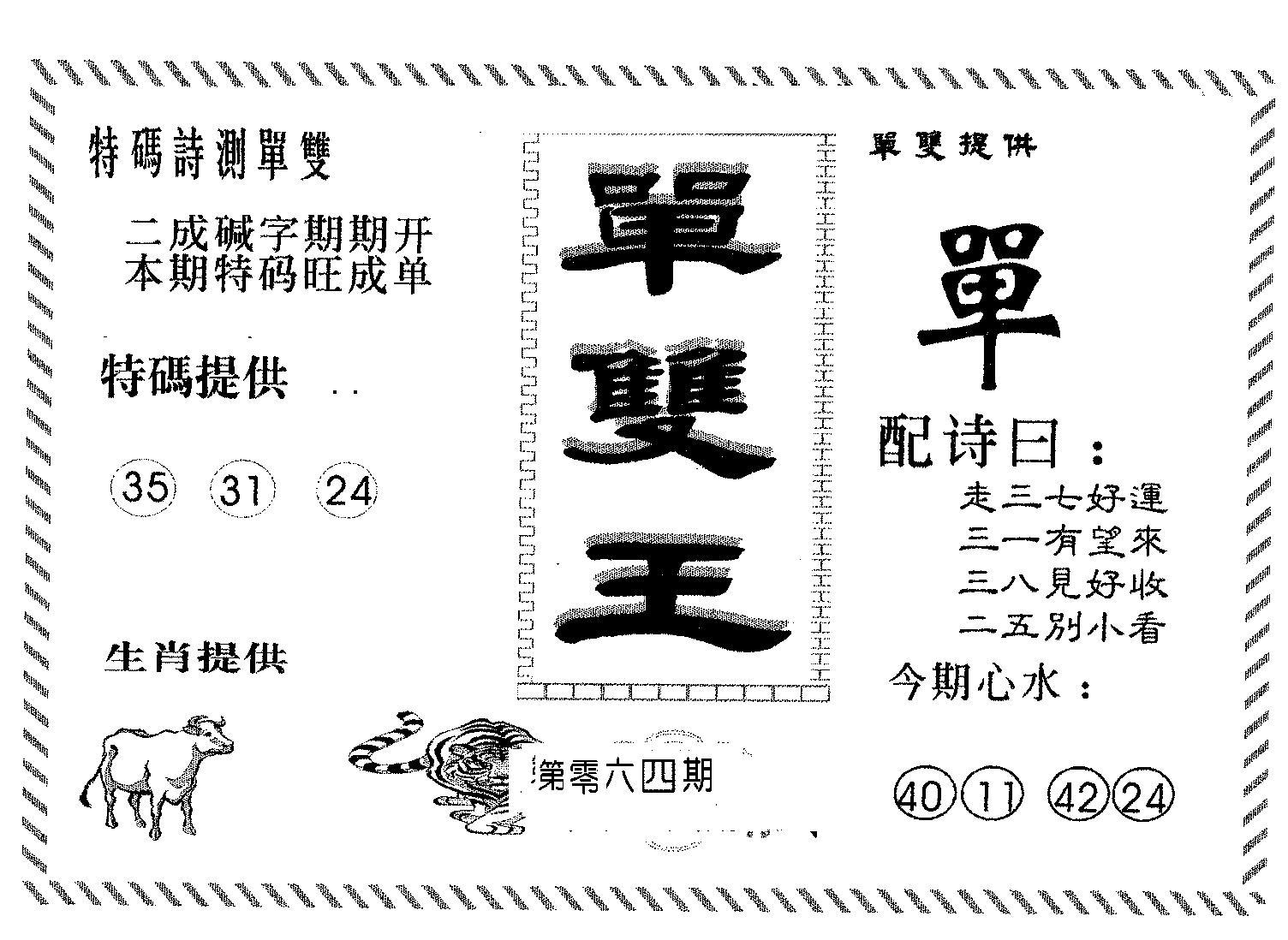 064期单双王B(黑白)