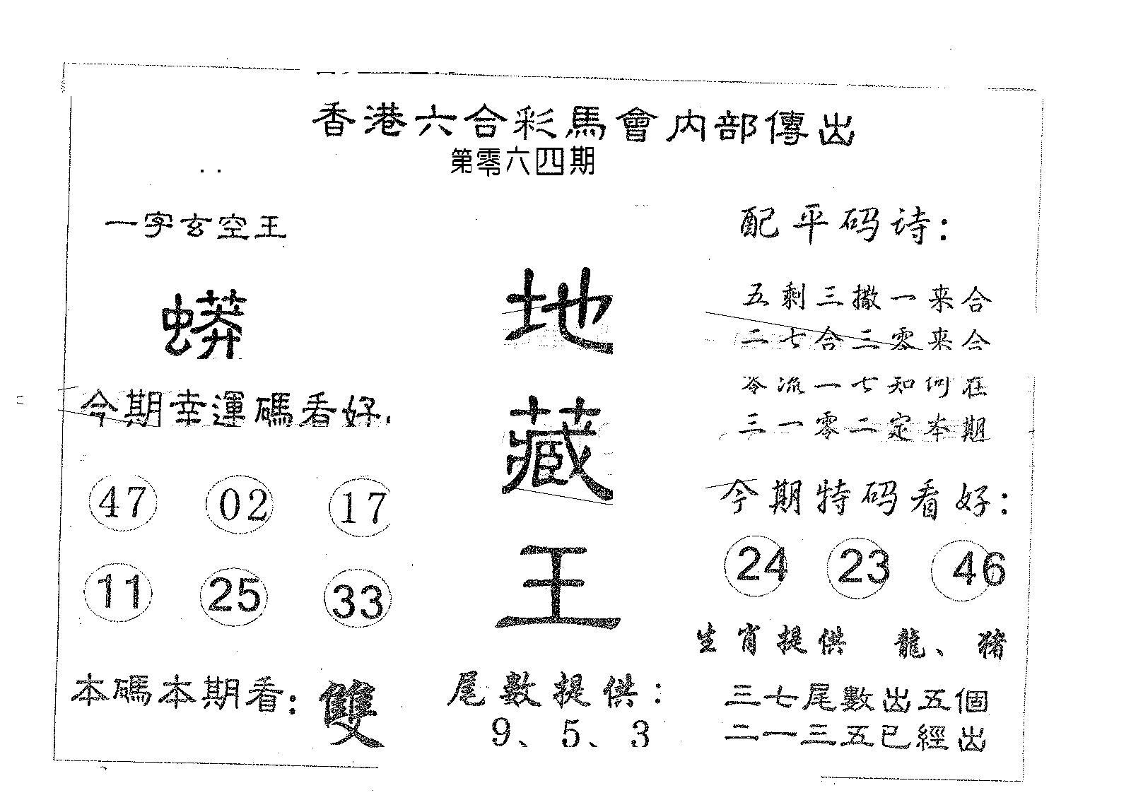 064期地藏王(黑白)