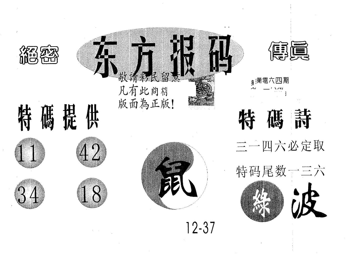 064期东方报码(黑白)