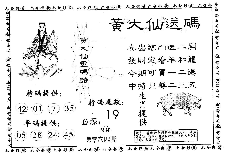 064期黄大仙送码A(黑白)