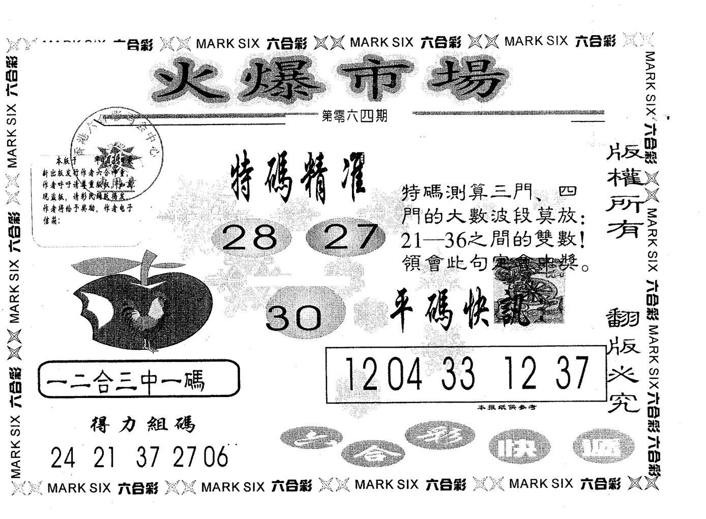 064期火爆市场(黑白)