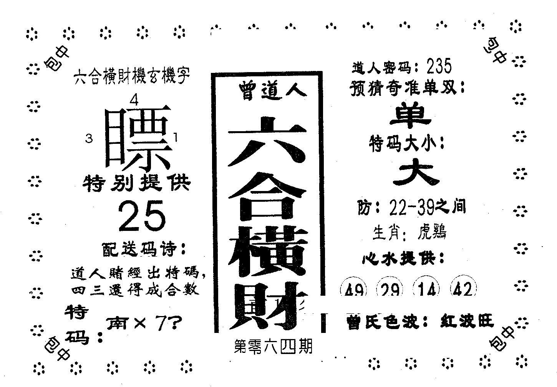064期六合横财(黑白)