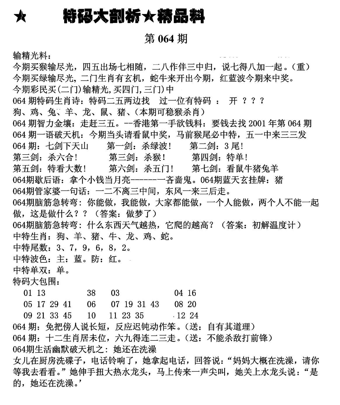 064期特码大剖析(黑白)