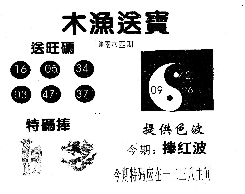064期木渔送宝(黑白)