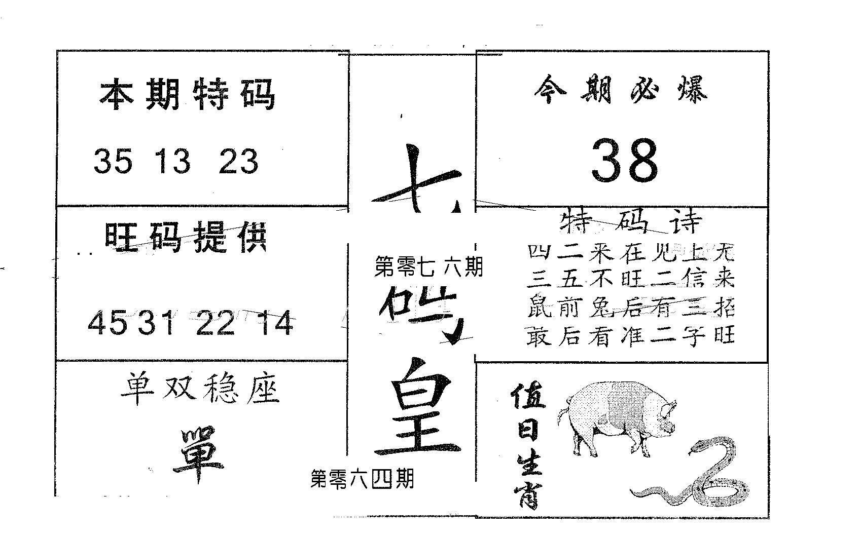 064期七码皇(黑白)