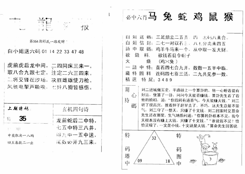 064期九龙新报(新)(黑白)