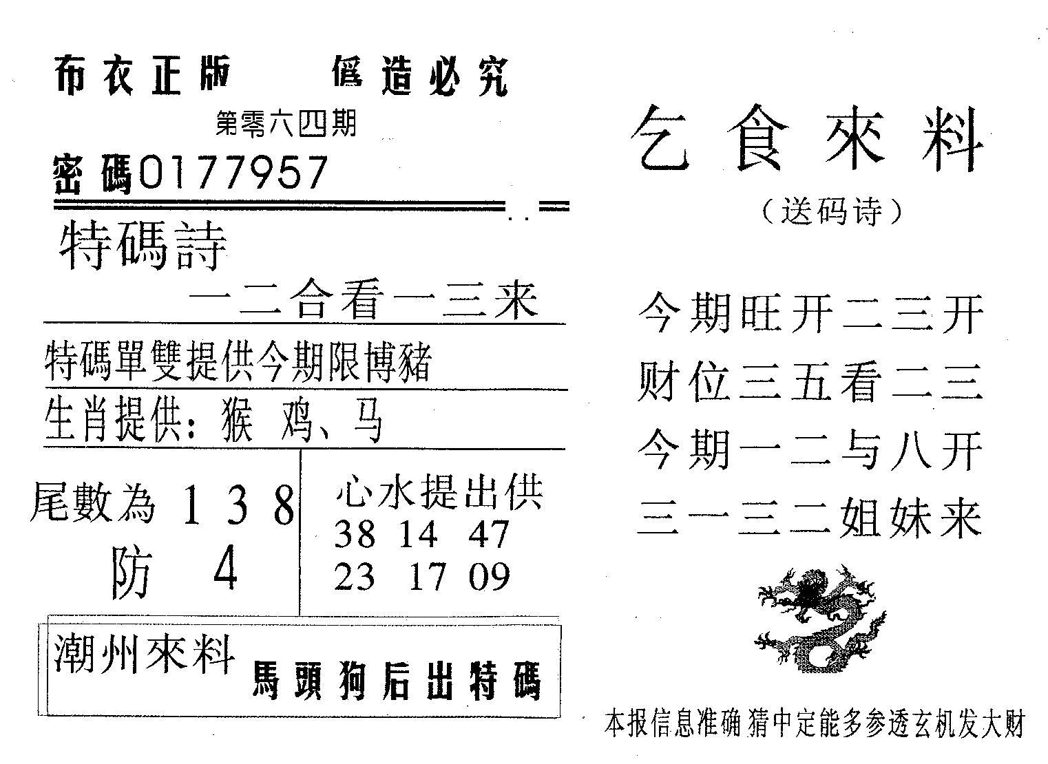 064期乞食来料(黑白)