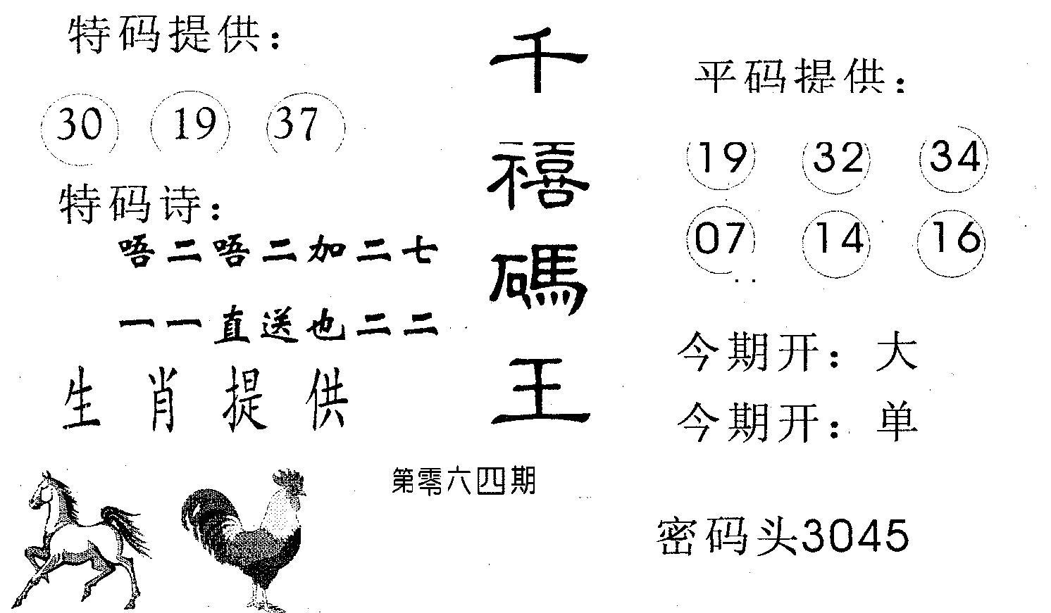 064期千禧码王(黑白)