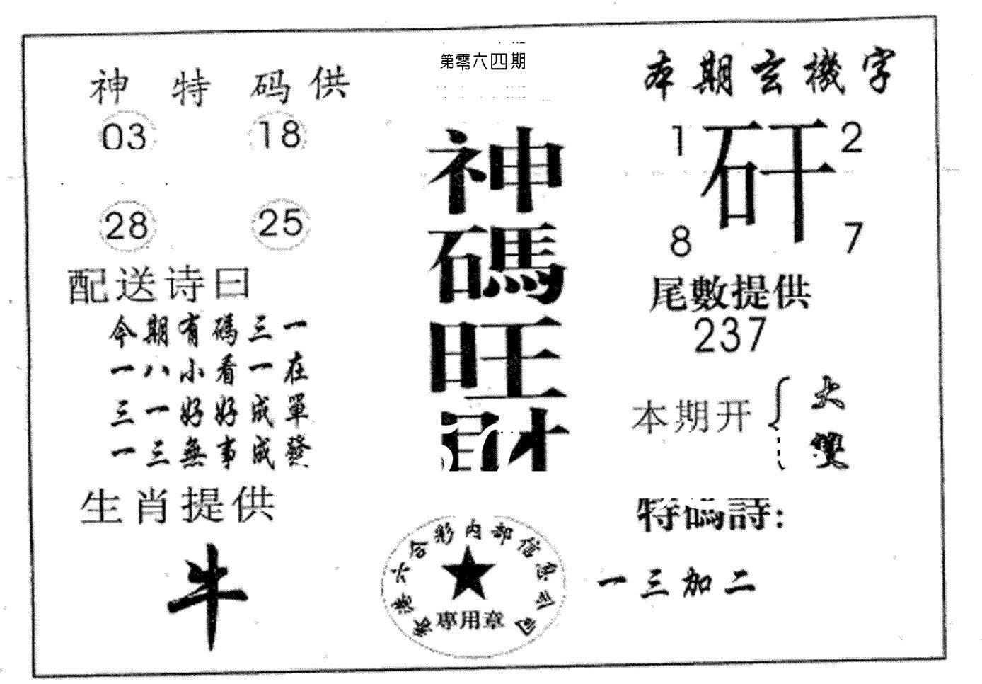 064期神码旺财(黑白)