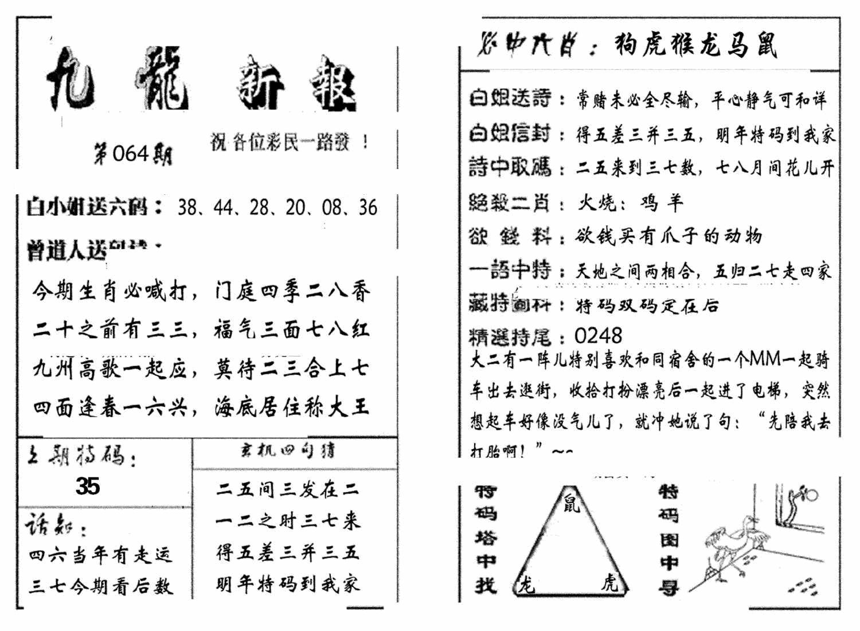 064期九龙新报(生肖版)(黑白)