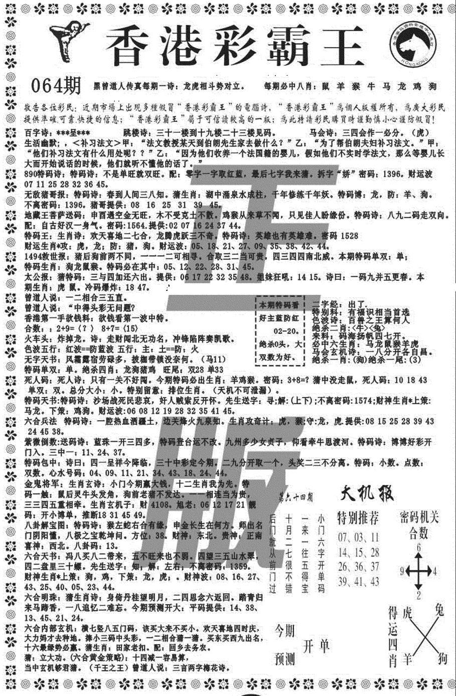 064期新彩霸王综合A(黑白)