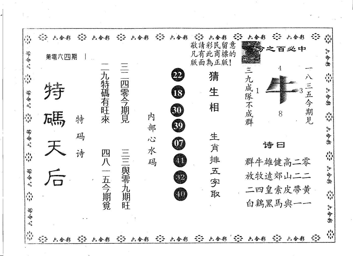 064期特码天后B(黑白)