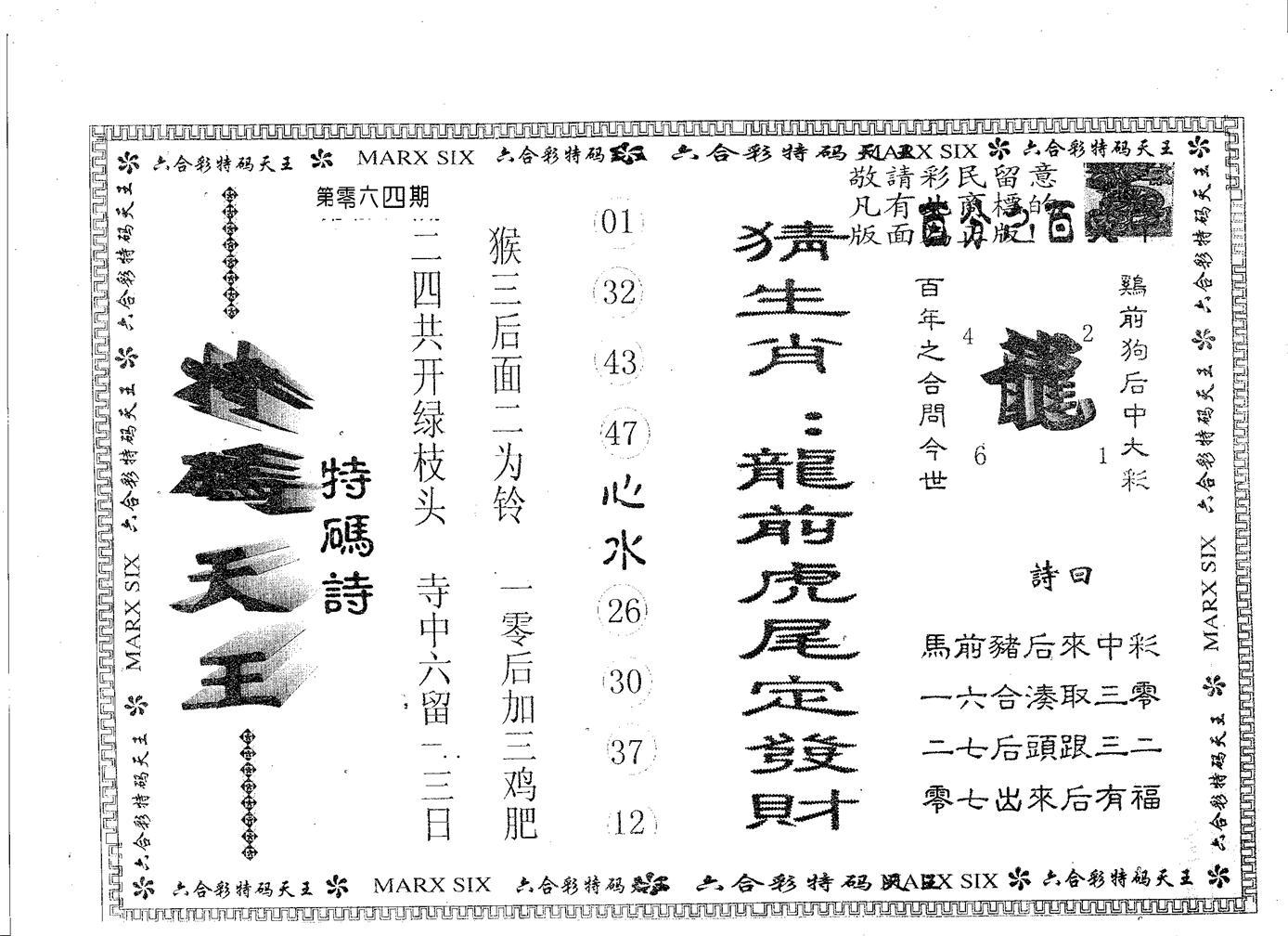 064期天码天王(黑白)