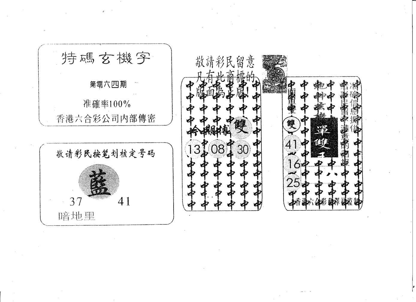 064期特码玄机字(黑白)