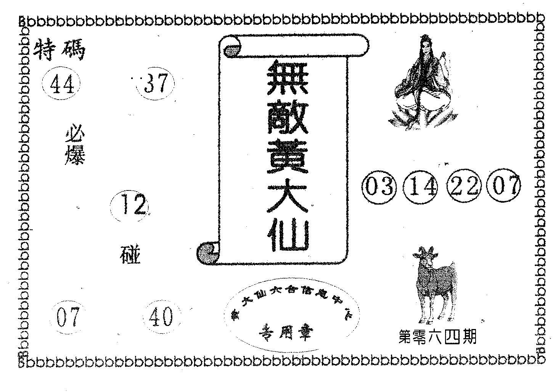 064期无敌黄大仙(黑白)