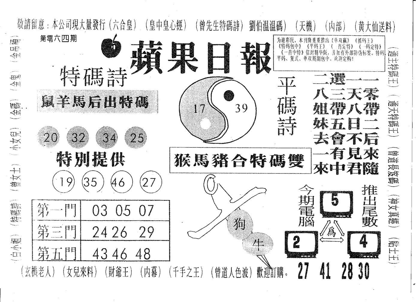 064期新苹果日报(黑白)