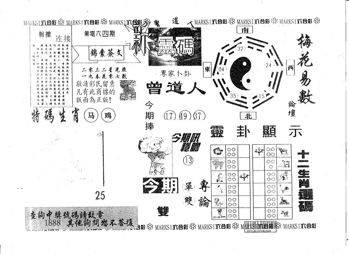 064期新灵码(黑白)