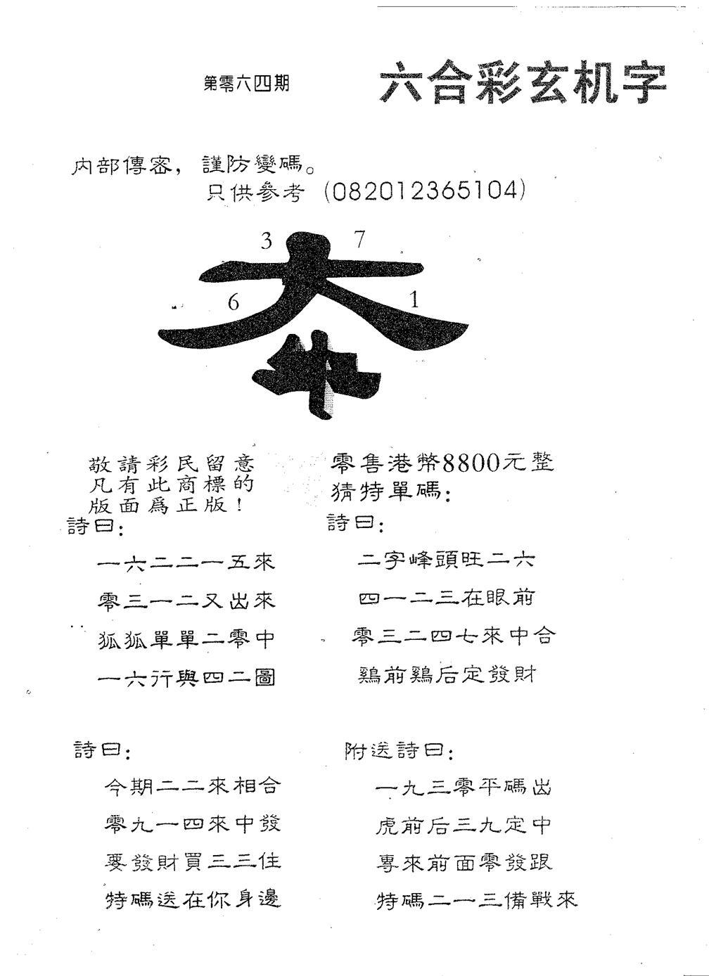 064期玄机字8800(黑白)