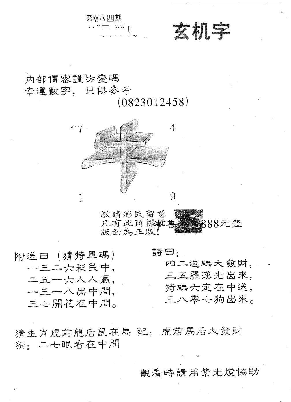 064期玄机字888(黑白)