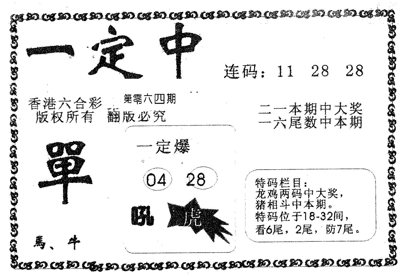 064期一定中(黑白)