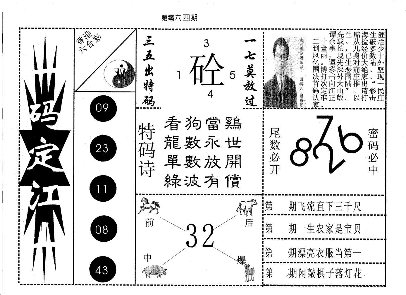 064期一码定江山(黑白)
