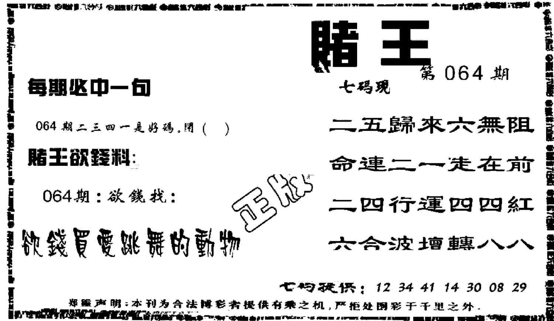 064期香港赌王(黑白)