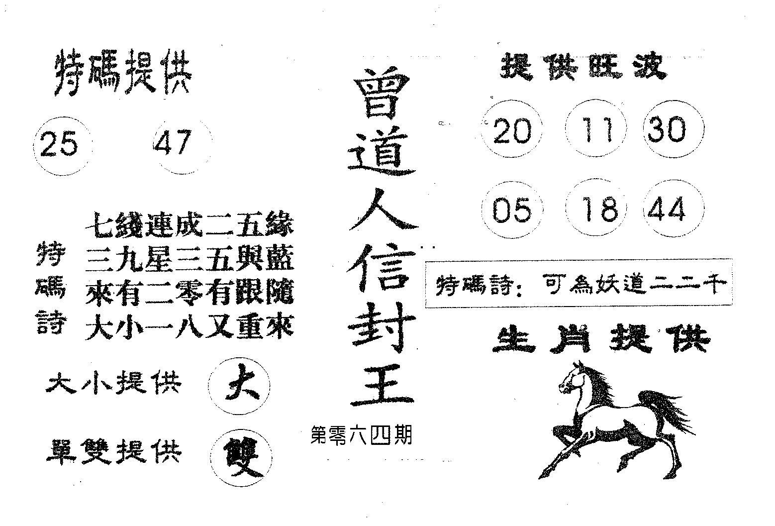 064期曾信封王(黑白)