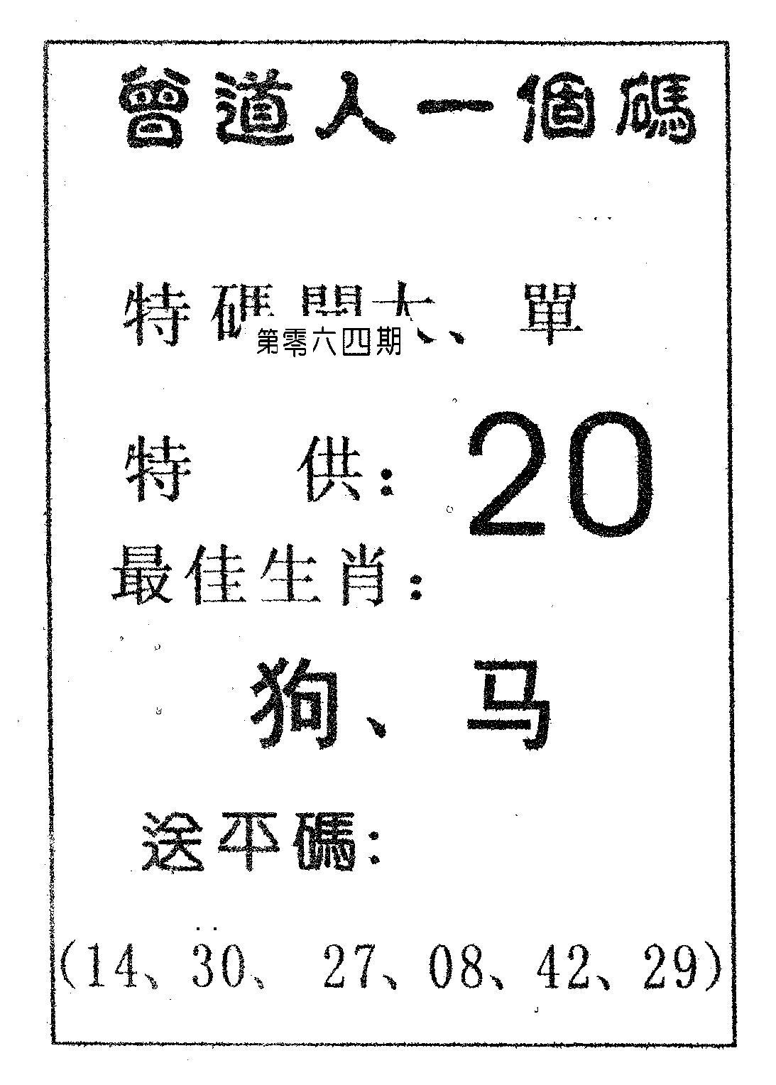 064期曾一个码(黑白)