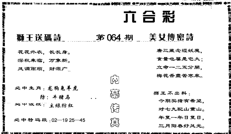 064期香港内幕传真报(黑白)