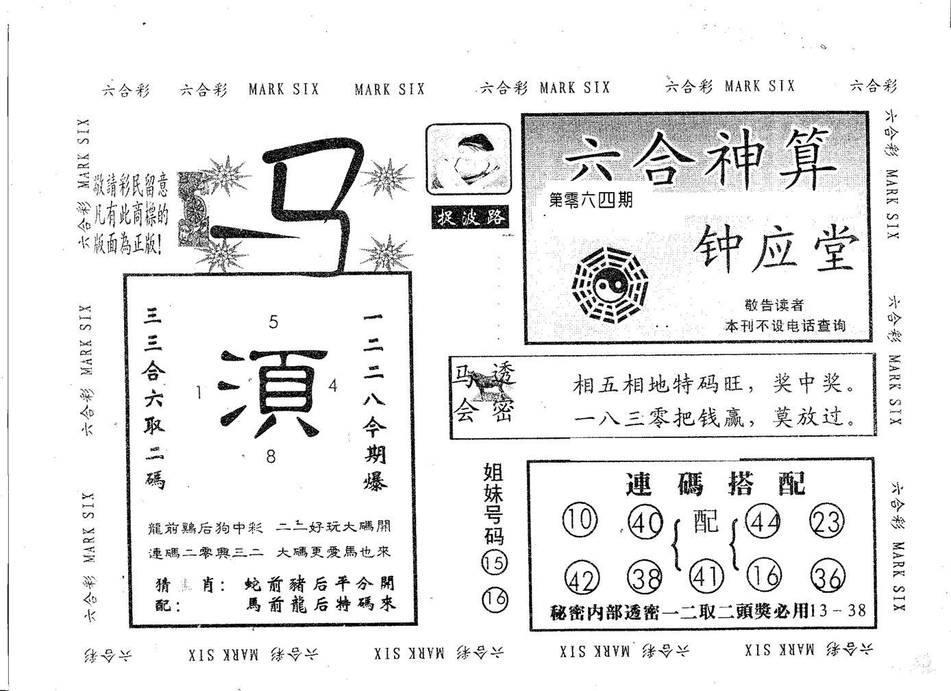 064期钟应堂(黑白)
