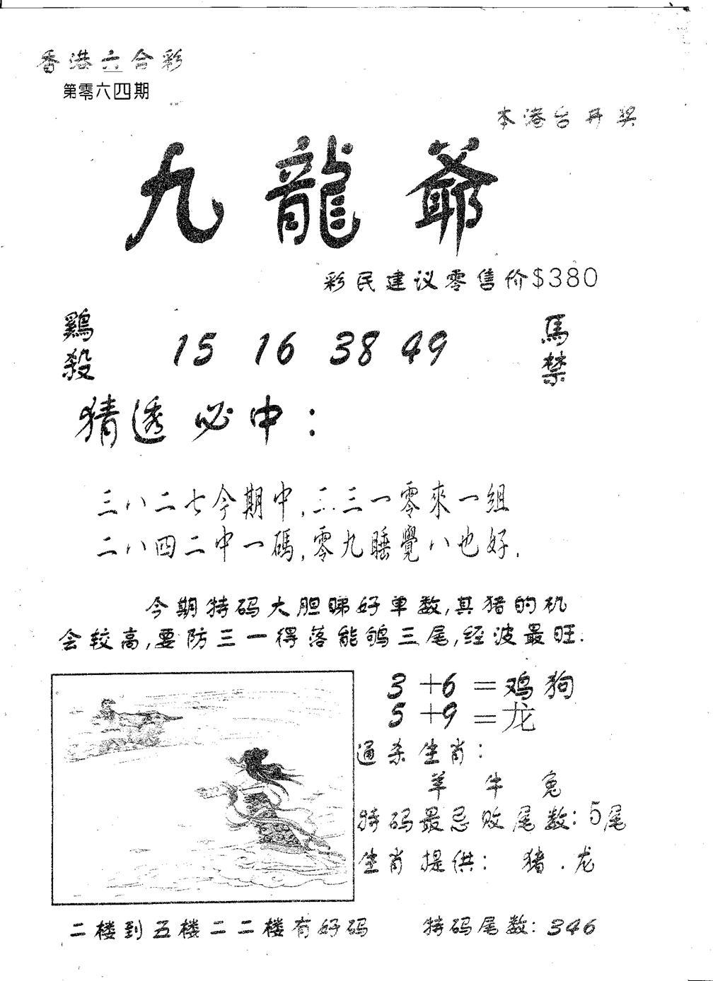 064期曾特诗(黑白)