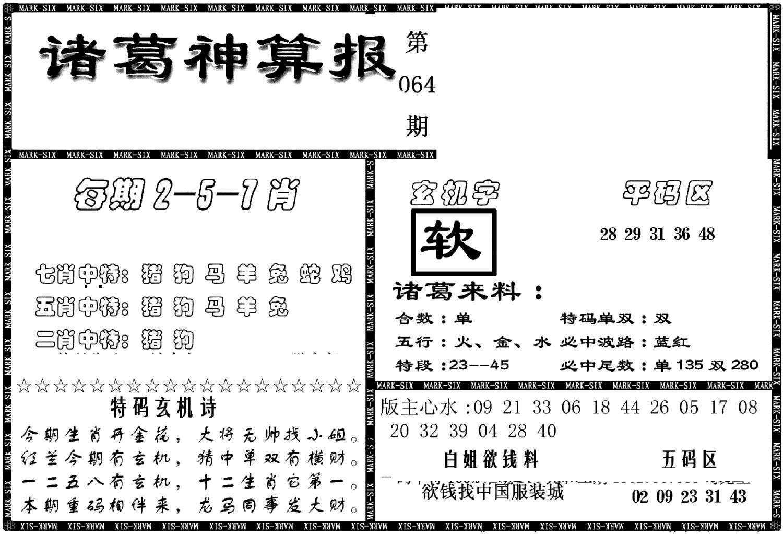 064期另新诸葛神算报(黑白)