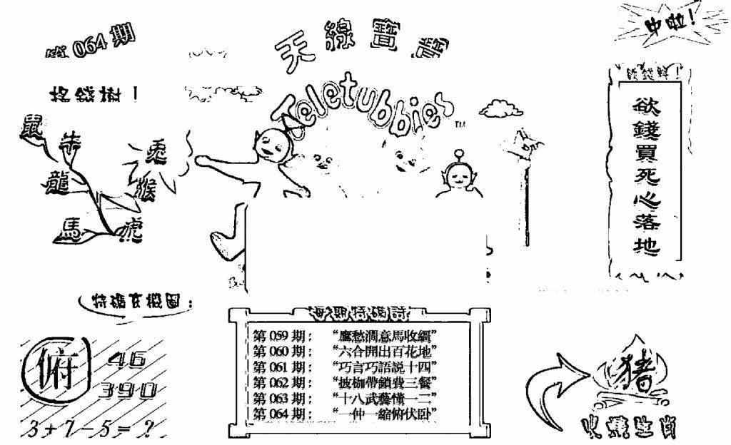 064期天线宝宝B(黑白)