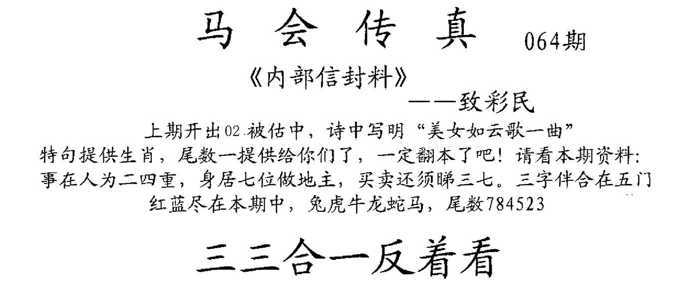 064期马会传真(黑白)
