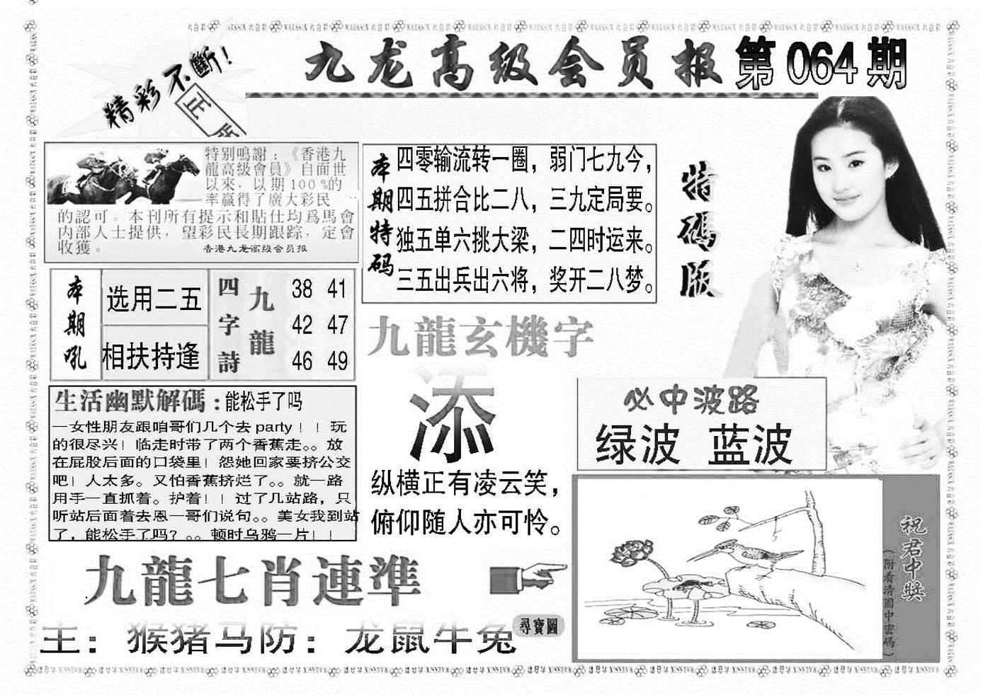064期九龙高级会员报(黑白)