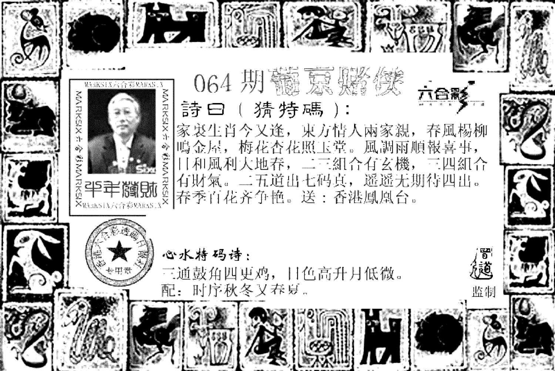 064期葡京赌侠(新)(黑白)