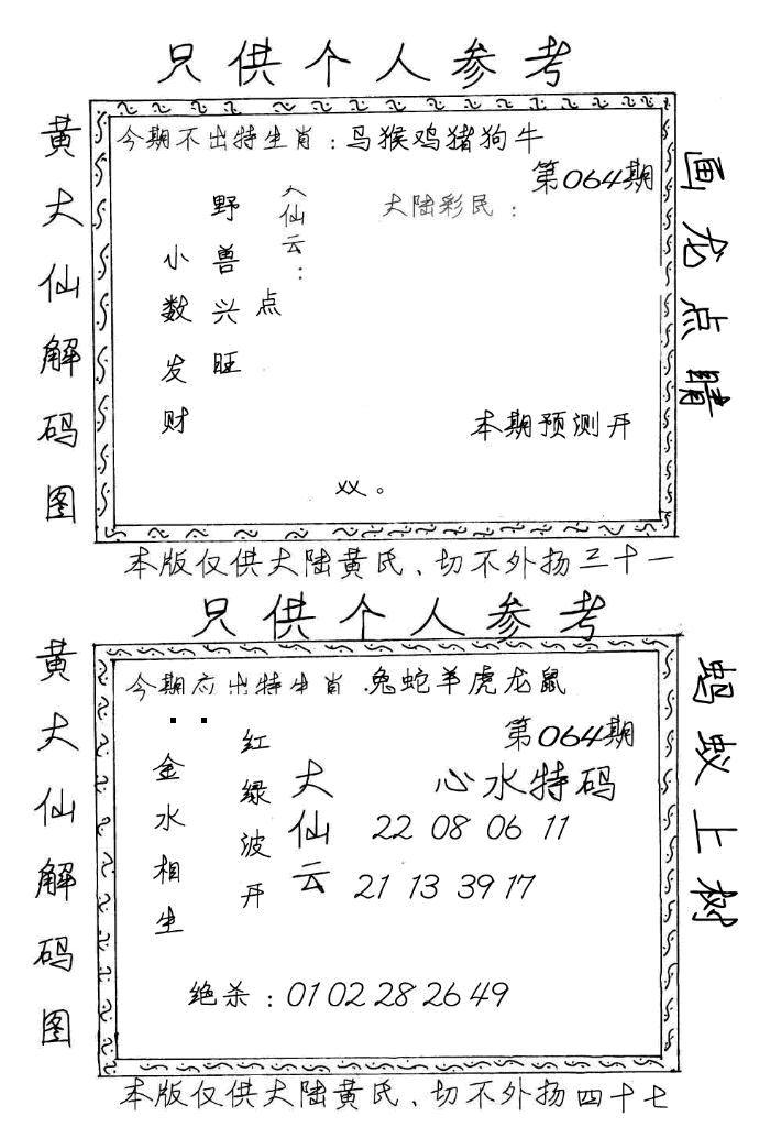 064期黄大仙梅花解码图(手写版)(黑白)