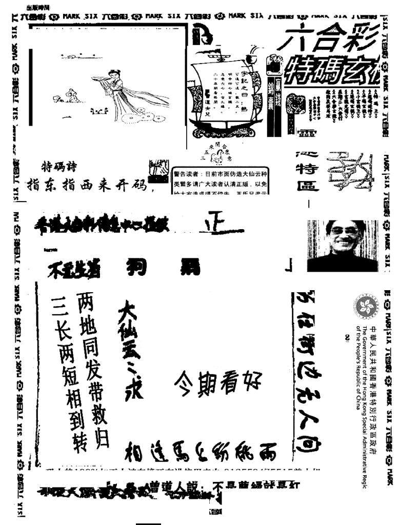 064期大仙云来料(黑白)