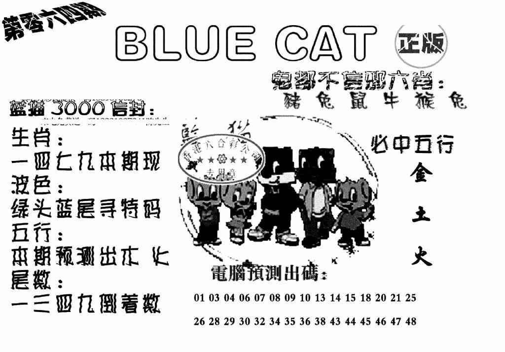 064期蓝猫BlueCat(黑白)