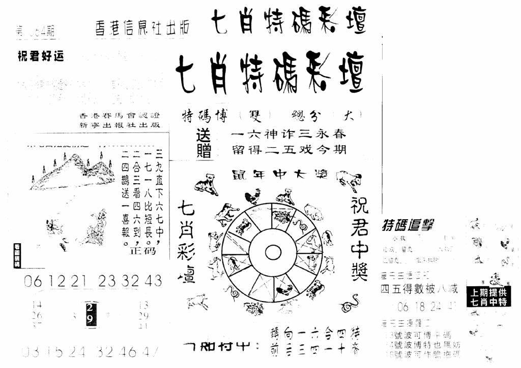 064期七肖特码彩坛(黑白)